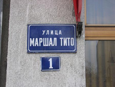 Ulica Maršal Tito, Marshall Tito Street in Skopje